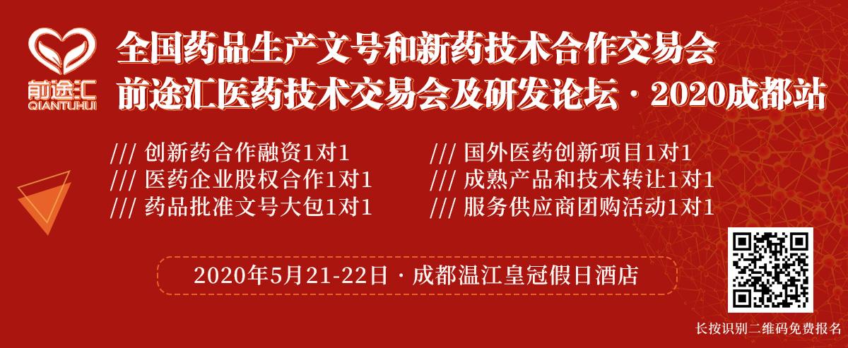 【邀请函】全国药品生产文号和新药技术合作交易大会(成都站)