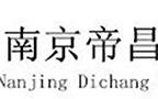 南京帝昌医药科技有限公司