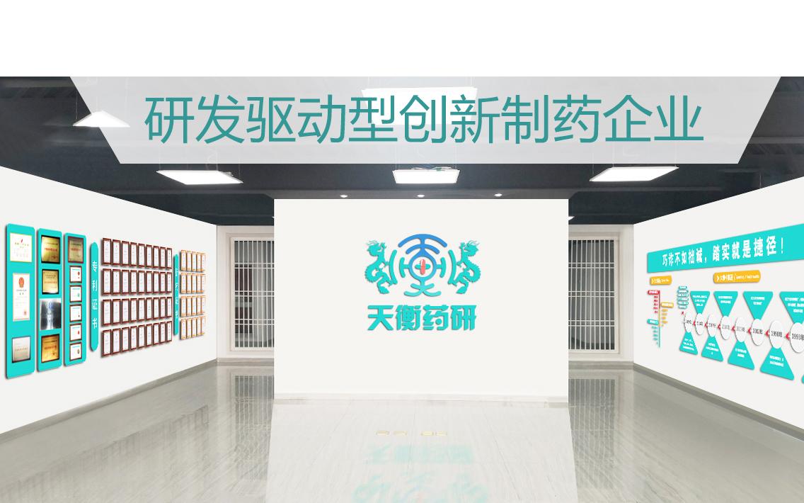 北京天衡药物研究院有限公司