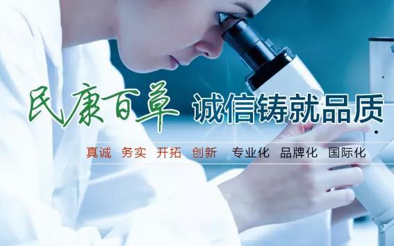 北京民康百草医药科技有限公司
