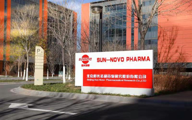 北京阳光诺和药物研究股份有限公司