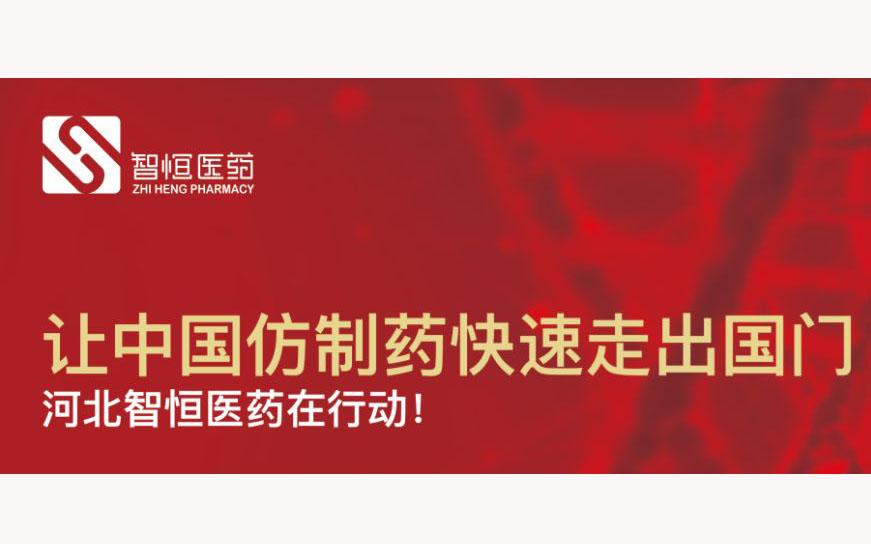 河北智恒医药科技股份有限公司
