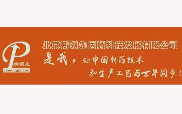 北京新领先医药科技发展有限公司