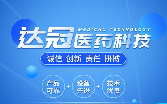 山东达冠医药科技有限公司