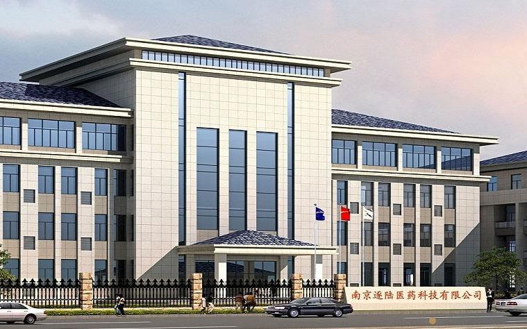 南京逐陆医药科技有限公司