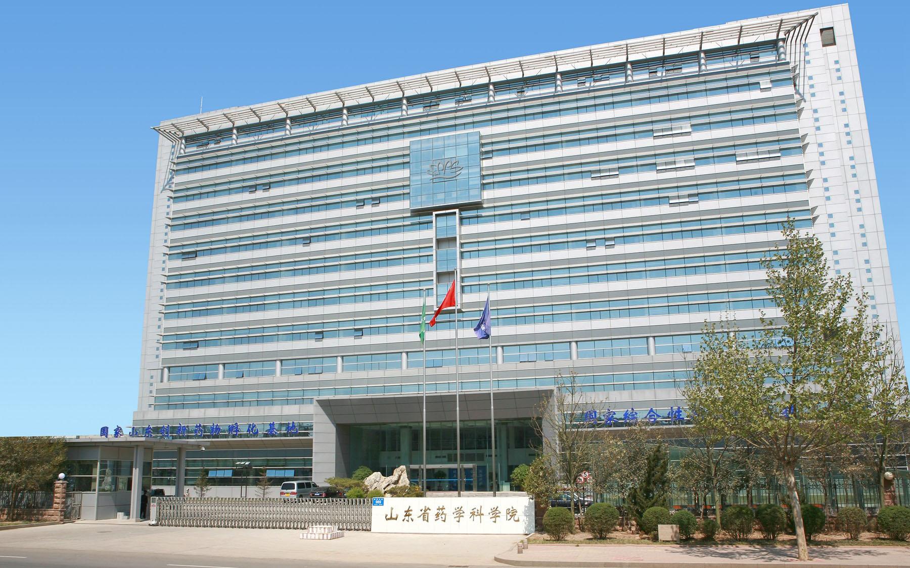 山东省药学科学院