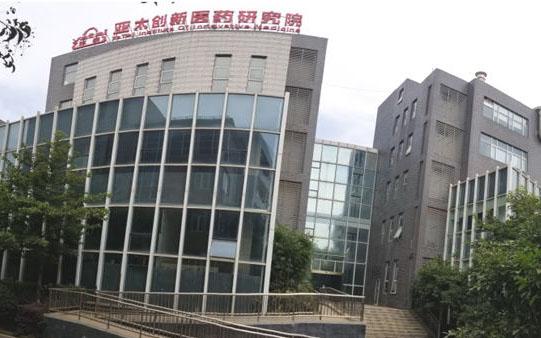 武汉光谷亚太医药研究院有限公司