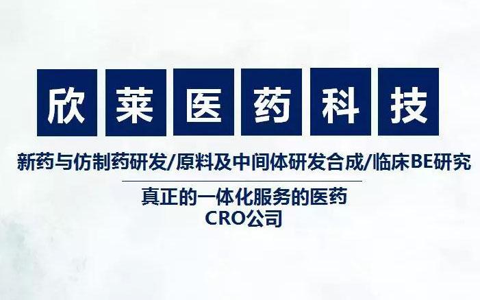 欣莱医药科技股份有限公司
