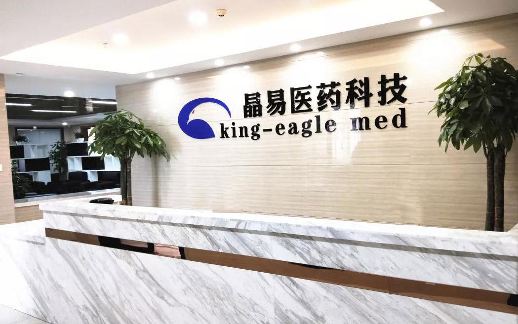 长沙晶易医药科技有限公司
