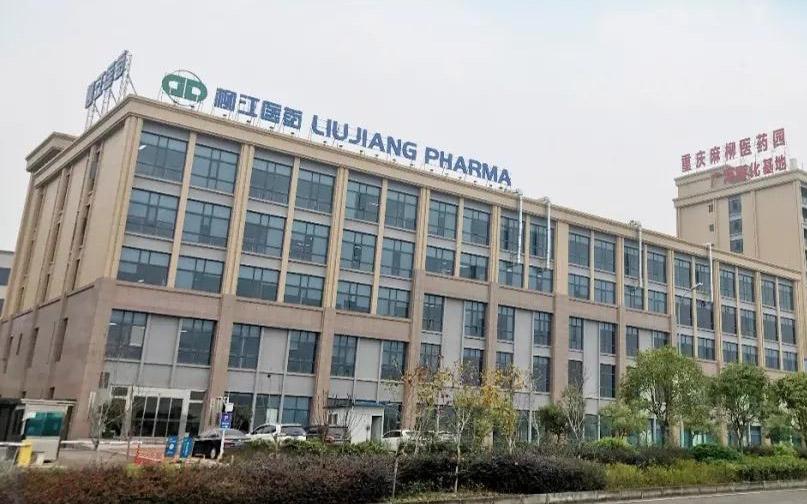 重庆柳江医药科技有限公司