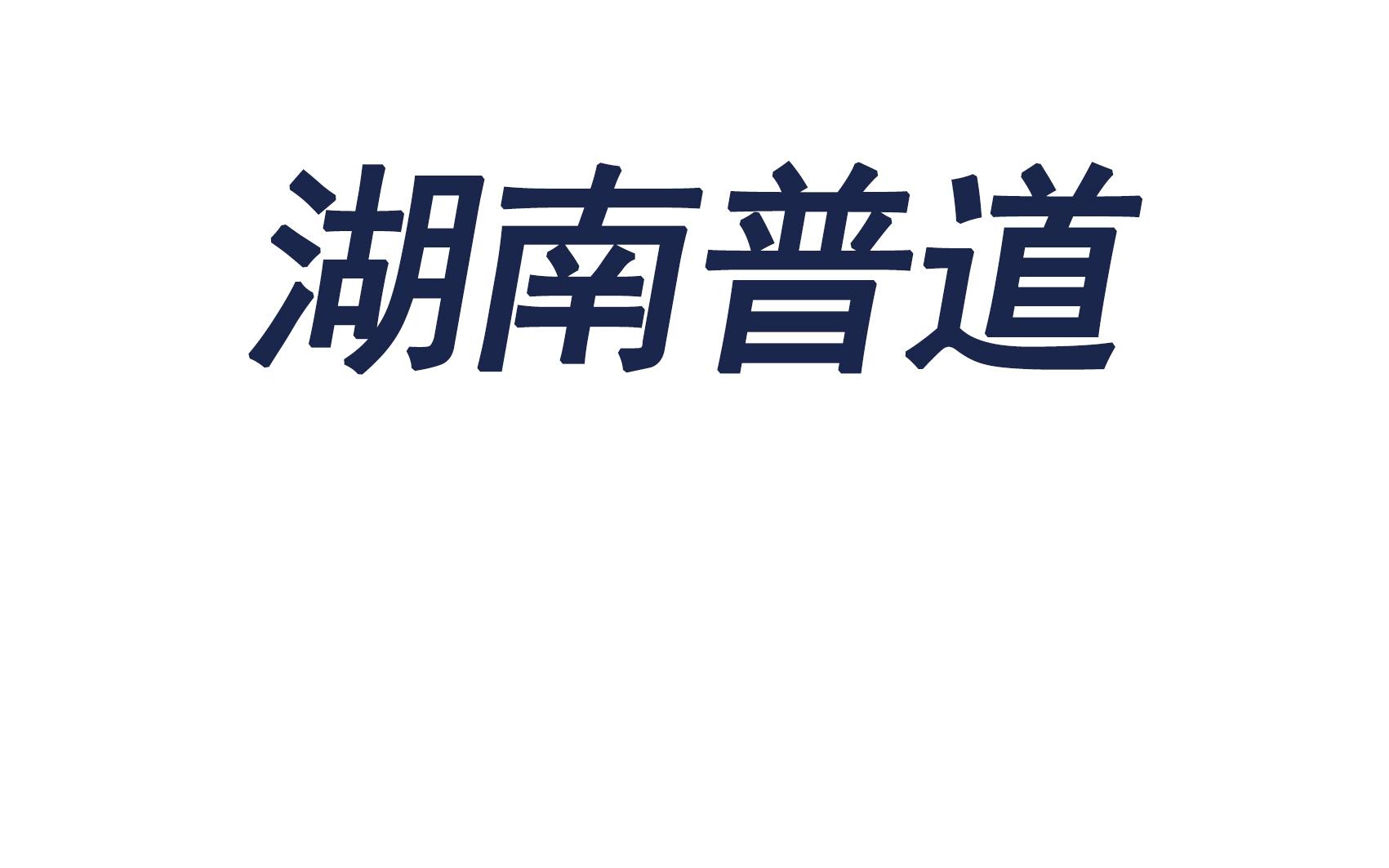 湖南普道医药技术有限公司