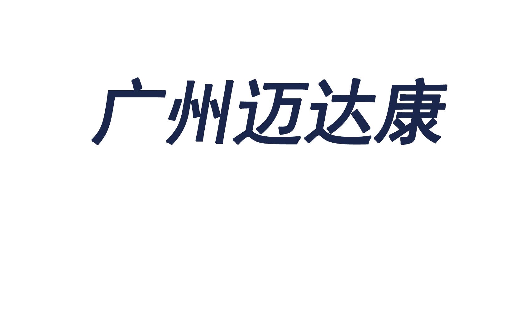 广州迈达康医药科技有限公司