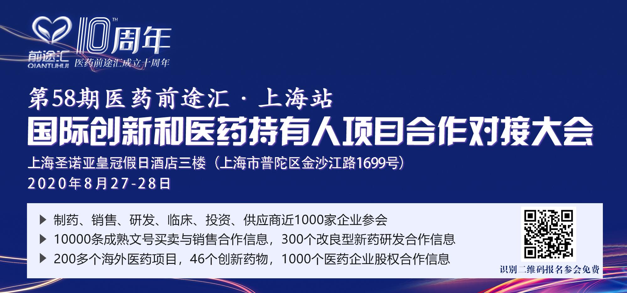【邀请函】前途汇国际医药创新和持有人交易对接大会将于8月在上海召开