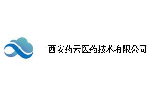 药云(西安)医药技术有限公司
